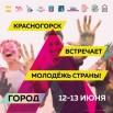 gorod-a-768x768.jpg